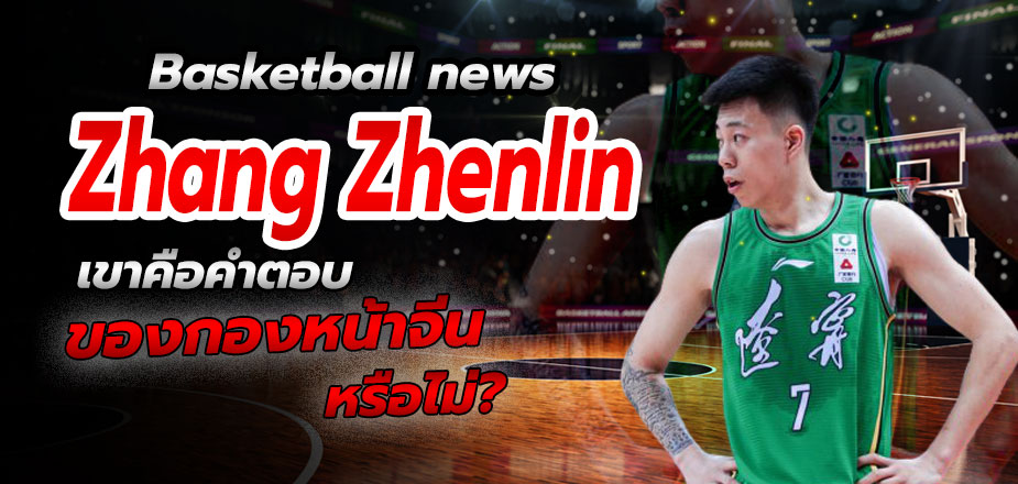 Basketball news