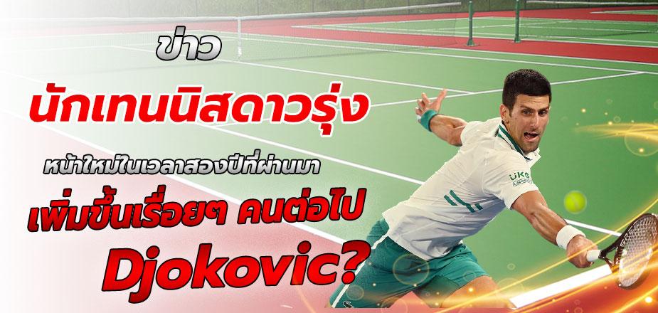 นักเทนนิสดาวรุ่ง